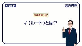 【中3 数学】 平方根2 ルート(根号)1 (4分)