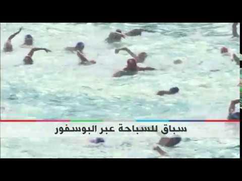بي_بي_سي_ترندينغ:  سباق فريد من نوعه للسباحة من آسيا إلى أوروبا  - نشر قبل 39 دقيقة