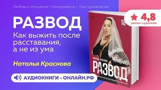 АУДИОКНИГА Развод Как выжить после расставания а не из ума Наталья Краснова