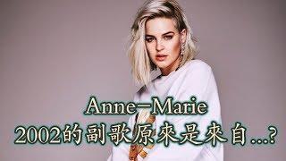 安瑪莉Anne-Marie的2002➤歌曲解析,帶你重返2000年代,向經典歌曲致敬