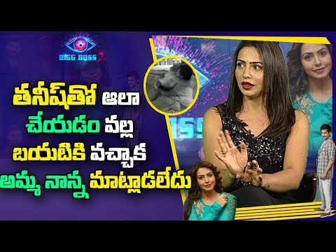 Bigg Boss2 Contestant Nandini Rai About Realation with Actor Tanish | ABN Telugu