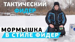 Зимняя рыбалка - мормышка в стиле #фидер! Тактический фидер с Алексеем Пугачем!
