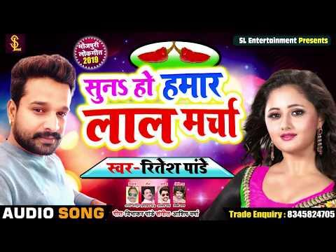 आ गया #Ritesh Pandey का Superhit Bhojpuri Song | सुनS हो हमार लाल मर्चा