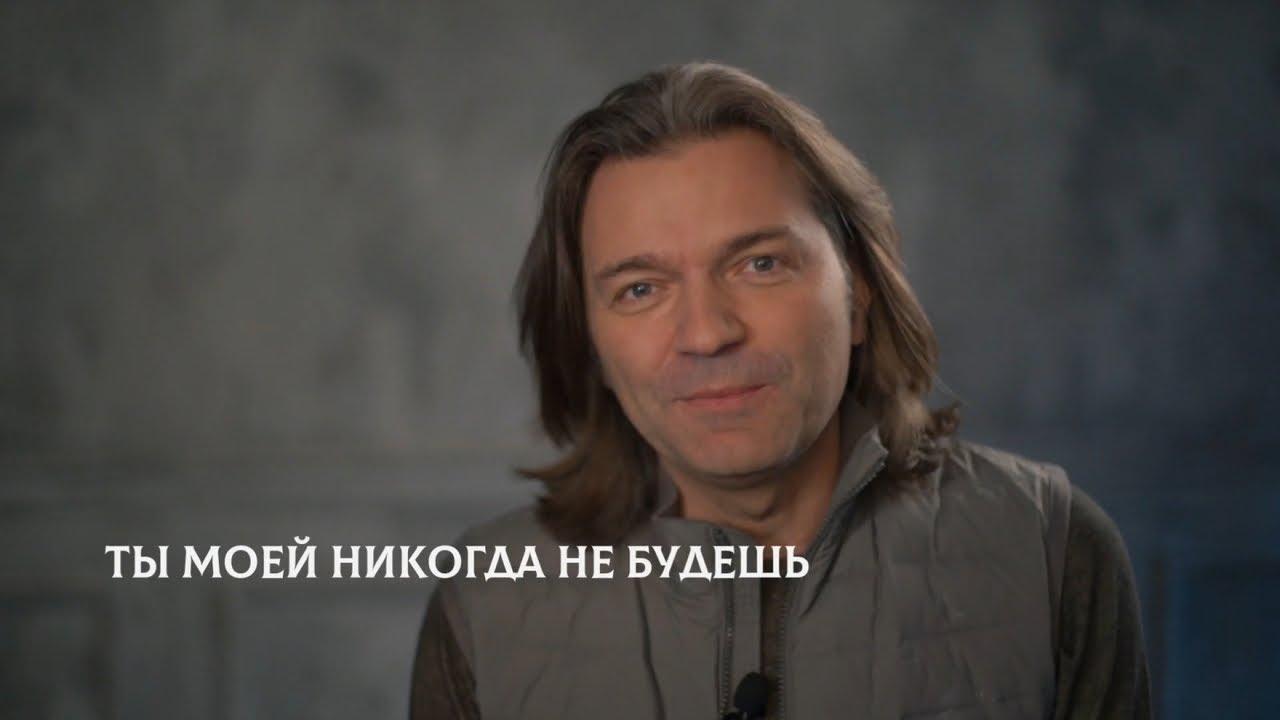 Дмитрий Маликов — Ты моей никогда не будешь
