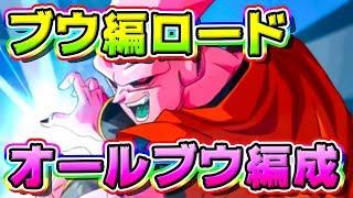 【ドッカンバトル】オール魔人ブウ編成でブウ編バトルロードに挑戦してみた!【Dragon Ball Z Dokkan Battle】 thumbnail