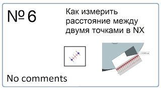 Как измерить расстояние между двумя точками в NX