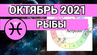 ♓️ РЫБЫ - ОКТЯБРЬ 2021  ✅ ВРЕМЯ БОЛЬШИХ ОЗАРЕНИЙ. ГОРОСКОП. Астролог Olga
