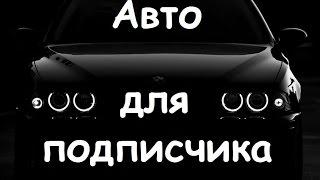 Проект - Авто для подписчика