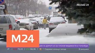 На Москву надвигаются сильные морозы - Москва 24