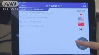 東京五輪に導入?災害情報を様々な言語で・・・伝達実験(19/09/30)