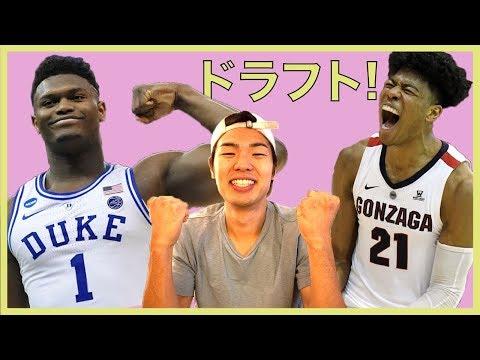 【NBA】ドラフトがやってきた!(仕組み、今季の見どころなどなど)