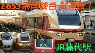 【初撮影!】E653系国鉄色 試運転! 発着シーン 藤代駅にて