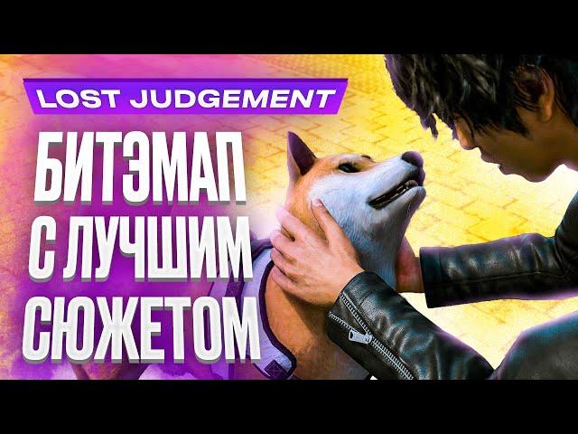 Lost Judgment (видео)