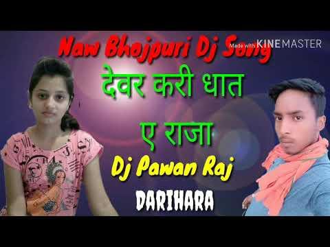 Devar Kari Dhat Ae RaJa Dj Pawan Raj