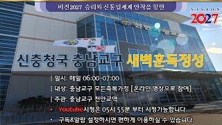 천안가정교회_새벽훈독회 21/04/14
