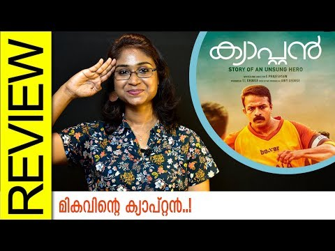 Captain Malayalam  Movie Review by Fehida Mumthaz | Monsoon Media