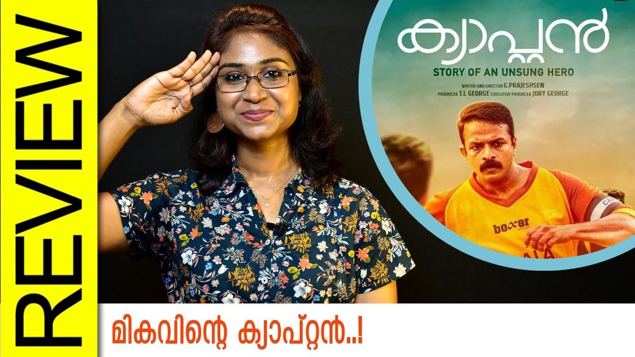 Captain Malayalam  Movie Review by Fehida Mumthaz | Monsoon Media