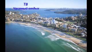 видео Курорты Австралии
