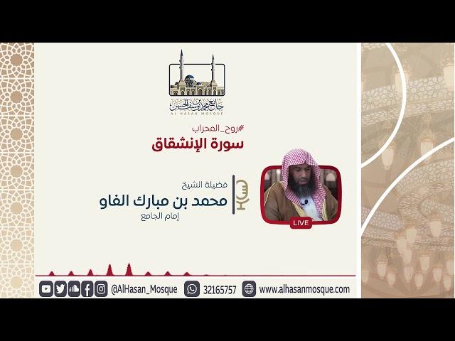 تلاوة نجدية لسورة الانشقاق   الشيخ محمد مبارك   روح المحراب