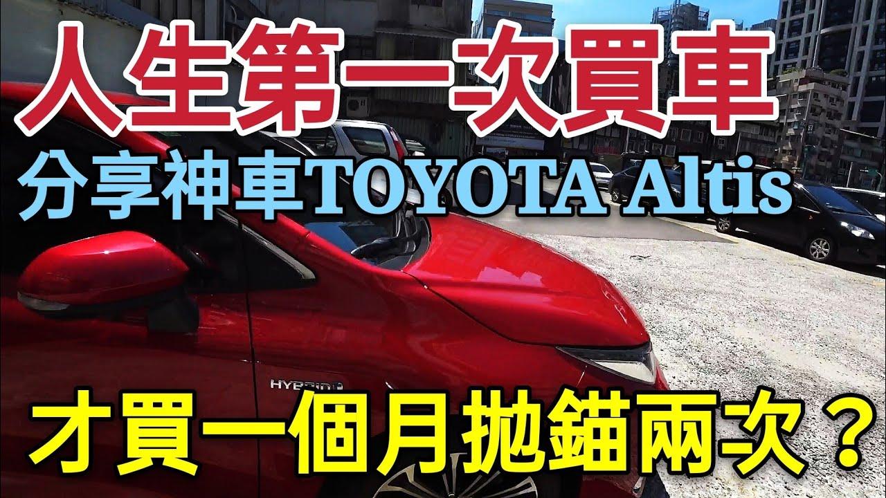 神車Toyota Altis油電才買一個月拋錨兩次?人生第一台車就...sentra focus elantra