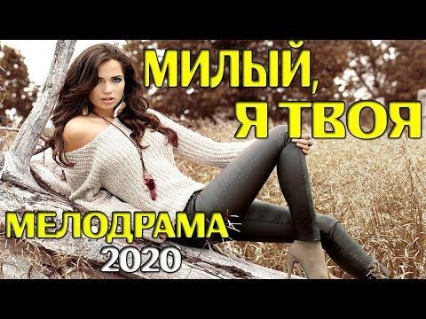 Мелодрама  О ЧУВСТВАХ КОТОРЫЕ НЕ КАЖДЫЙ МОЖЕТ ИСПЫТАТЬ Милый, Я твоя Русские мелодрамы 2020