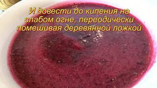 Варенье (Джем) -