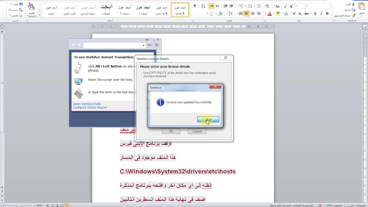 verbace-pro arabic-english 1.05