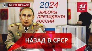 Изменения на советский лад, Вести Кремля Сливки,10 ноя...