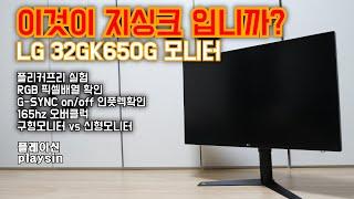 이것이 지싱크 입니까? / LG 32GK650G G-SYNC(지싱크) 게이밍 모니터  /인풋렉,플리커프리,주사율 오버클럭, 픽셀배열 /  [playsin플레이신][4K]