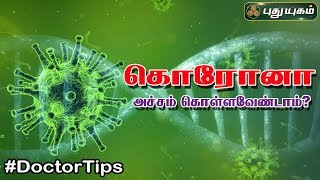 SRM Doctors Tips | PuthuYugam Tv