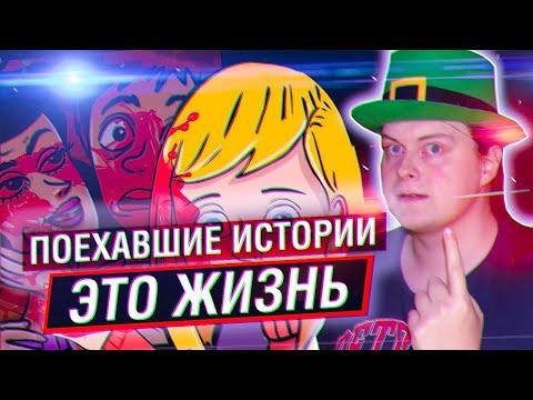 ПОЕХАВШИЕ ИСТОРИИ ОТ КАНАЛА ЭТО ЖИЗНЬ (feat. Пара Беллум)
