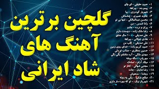 گلچین آهنگ شاد و رقصی ایرانی | golchin ahanghaye shad irani 2020 | top persian music 2020