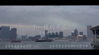 Publication Date: 2018-12-11 | Video Title: 不一樣的平安---平安夜音樂會宣傳片