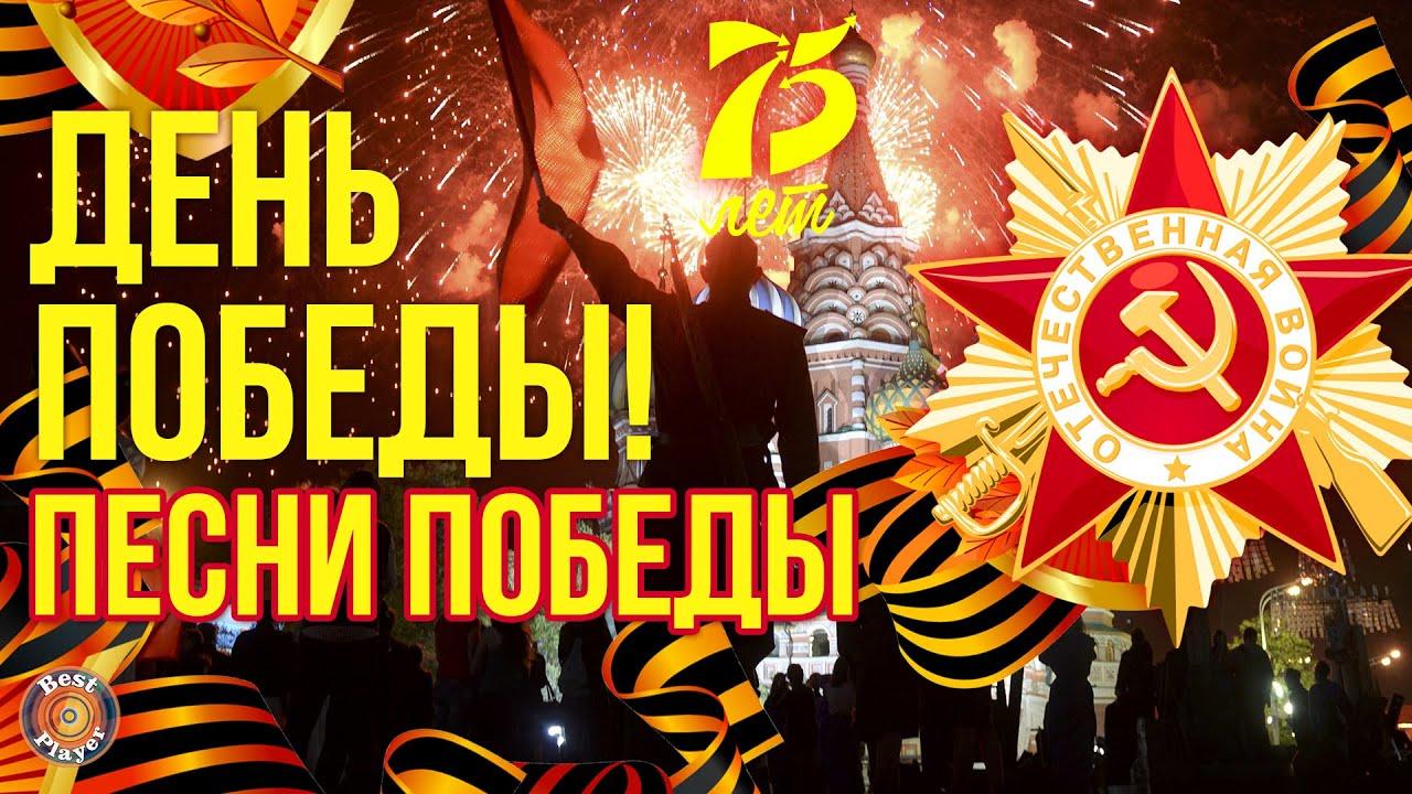 75 ЛЕТ ПОБЕДЫ. Песни победы - YouTube