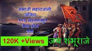 Sambhaji Maharaj 90% beaten Janijira but ..संभाजी महाराजांनी जंजिरा  ९०% नेस्तनाभूत केला होता  पण