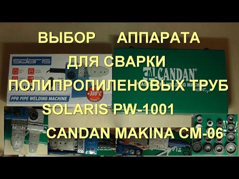 Выбор и обзор аппарата для сварки пластиковых, полипропиленовых труб Candan и Solaris .