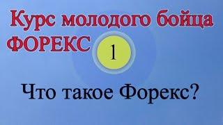 Что такое Форекс? (Обучение Форекс Урок 1)(Обучение Форекс. Из этого видео вы узнаете, что такое Форекс, что представляет собой торговля на Форекс,..., 2014-10-30T16:27:22.000Z)
