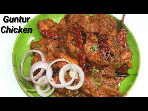 ಖಾರವಾದ ಗುಂಟೂರು ಮೆಣಸಿನಕಾಯಿ ಚಿಕನ್ ಮಾಡಿ | SPICY GUNTUR CHICKEN FRY | Guntur Chicken Curry in Kannada
