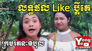 លទ្ធផល ​Like ប្តីគេ ពី Rozzalina Herb, New Comedy from Rathanak Vibol Yong Ye