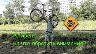 Клиренс и положение педалей [Учимся кататься на велосипеде. Урок 4]