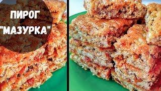 Сладкий пирог с орехами - Мазурка, Мазурик / рецепт пирога