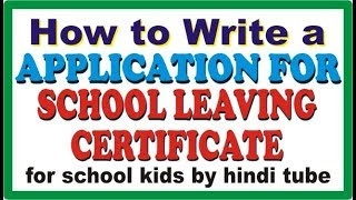 Application for School Leaving Certificate to Principal for School Kids by hindi tube rohit