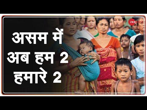 Assam: दो से ज्यादा बच्चे हुए तो नहीं मिलेगा सरकारी योजनाओं का लाभ   Latest News   Hindi News