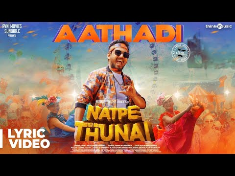 Natpe Thunai | Aathadi Song Lyrical Video | Hiphop Tamizha | Anagha | Sundar C