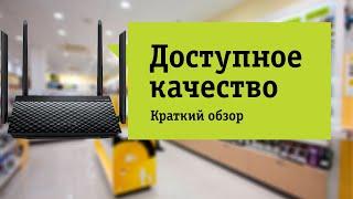 asus RT-N19  Обзор и отзыв от НОУ-ХАУ