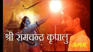 Most Soothing Bhajan | Shree Ram Chandra Kripalu Stuti | श्री राम आरती | Agam Aggarwal Thumb