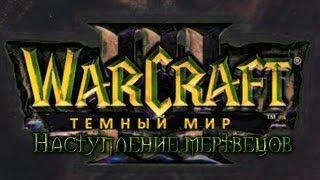 Warcraft 3 Нашествие Мульцидара. Наступление мертвецов