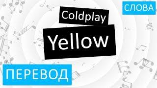 Coldplay - Yellow Перевод песни На русском Слова Текст