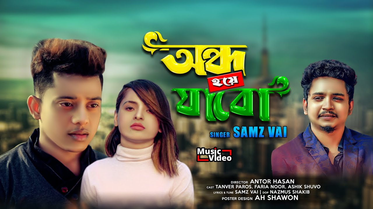 Ondho Hoye Jabo   Samz Vai    Tanvir Paros   Bangla New Song 2021(360p)