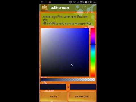 কবিতা সমগ্র - Bangla Kobita - Apps on Google Play
